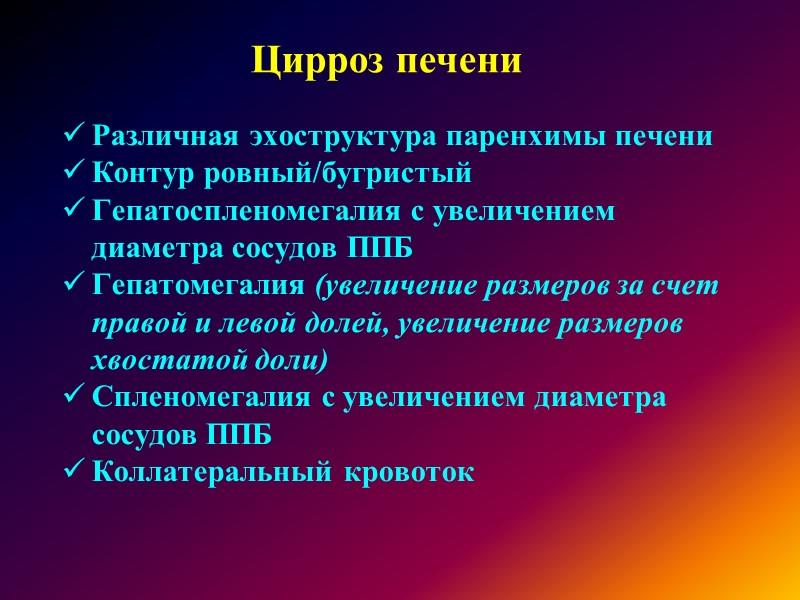 >Хронический гепатит (косвенные признаки) Различная эхоструктура паренхимы печени  Закругление нижнего края, контуры ровные;